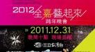 全嘉藝起來2012.jpg-