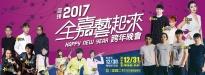 2017嘉義跨年-00-2017嘉義跨年.jpg