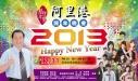 2013-0阿里港跨年晚會.jpg-