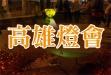 2016高雄燈會-0高雄燈會.jpg