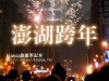 澎湖跨年2012.jpg-
