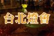2015台北燈會,燈節