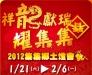 2012集集鄉土燈會.jpg-