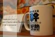 【綠島伴手禮】唐師傅海草麻糬、大哥ㄉ故事(最終回)