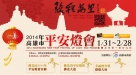 2014年高雄佛光山平安燈會