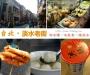 台北淡水老街美食地圖