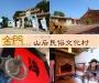 金門山后民俗文化村-1未命名--1.jpg