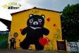 竹山幸福彩繪牆