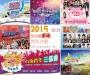 2015跨年晚會