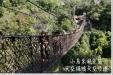 桃園天空繩橋