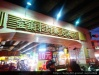 宜蘭東門觀光夜市