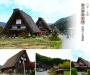 日本合掌村-1.jpg
