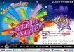 台中2009跨年-2009台中市跨年