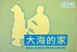 【小琉球民宿】大海的家-0DSC_0087.jpg