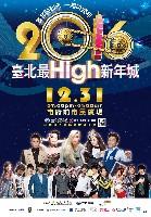 2016台北跨年