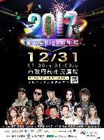 2017台北跨年