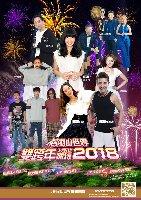 2018雲林跨年