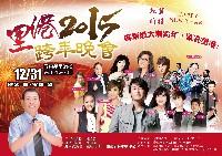 2015屏東跨年
