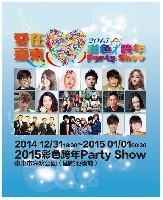 2015台東跨年