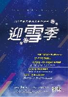 2017台東跨年
