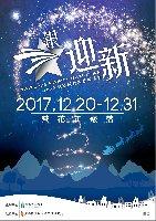 2018台東跨年
