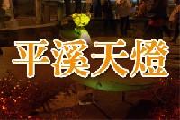 2015新北市平溪天燈節