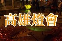 2016高雄燈會