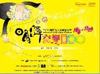 日月潭花火節2011