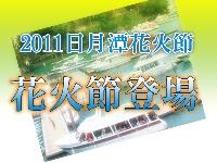 2011日月潭國際花火音樂嘉年華10月登場