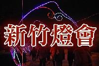 2016新竹燈會
