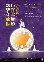 2015竹北燈會