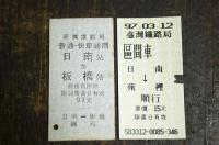 大甲鎮瀾宮媽祖遶境 日風舊式 日南車站
