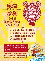 2016臺灣燈會在桃園