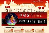 2016年高雄佛光山平安燈會