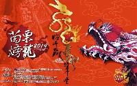 2015苗栗火旁龍