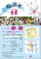 【臺東縣鹿野鄉】2014/3/28(五)-4/13(日) 2014客家桐花祭─臺東桐樂會