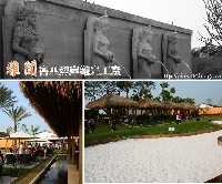 雅聞峇里海岸觀光工廠