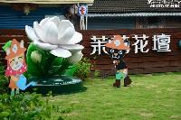 茉莉花壇夢想館