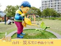 台南南科幾米公園