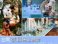 台南虱目魚主題館