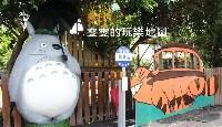 桃園龍貓公車站