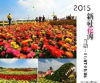 2015新社花海節