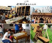 台中老樹根魔法木工坊