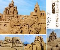 2016南投國際沙雕藝術節