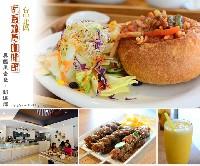 南風蔬食咖啡館