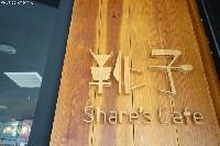 靴子咖啡輕食館