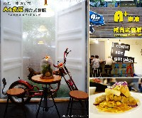 A+倉庫複合式餐廳