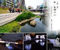 柳川藍帶水岸.親水河道