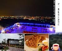 東星屋景觀餐廳