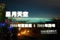 2008年聖誕節活動時間& 2009年跨年活動時間